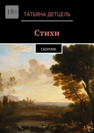 Татьяна Детцель, Стихи. Сборник