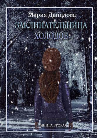 Мария Данилова, Заклинательница холодов