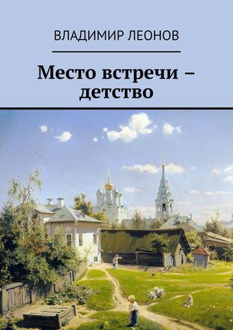 Владимир Леонов, Мой ломтик счастья