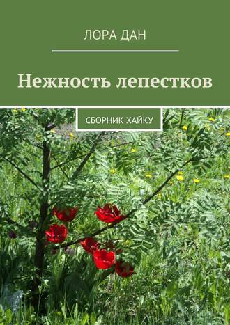 Лора Дан, Нежность лепестков. сборник хайку
