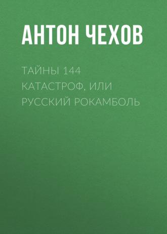 Антон Чехов, Тайны 144 катастроф, или Русский Рокамболь
