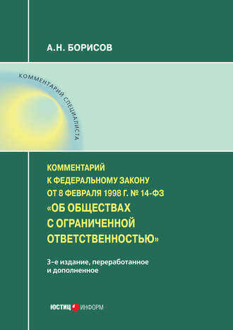 Александр Борисов, Комментарий к Федеральному закону от 8 февраля 1998 г. №14-ФЗ «Об обществах с ограниченной ответственностью» (постатейный)