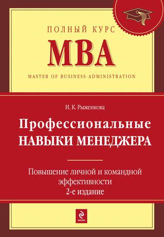 Ирина Рыженкова, Профессиональные навыки менеджера. Повышение личной и командной эффективности