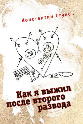 Константин Стуков, Как я выжил после второго развода (сборник)