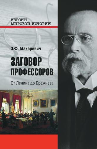 Эдуард Макаревич, Заговор профессоров. От Ленина до Брежнева