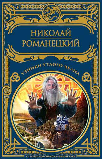 Николай Романецкий, Узники утлого челна