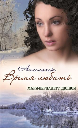 Мари-Бернадетт Дюпюи, Ангелочек. Время любить