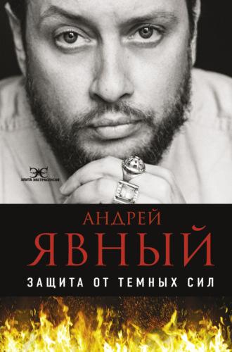 Андрей Явный, Защита от темных сил