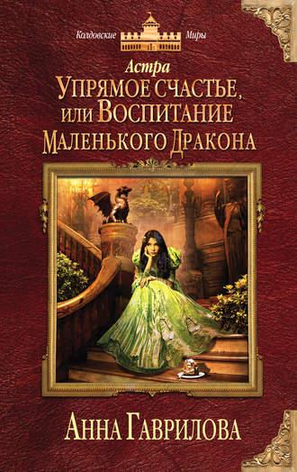 Анна Гаврилова, Астра. Упрямое счастье, или Воспитание маленького дракона