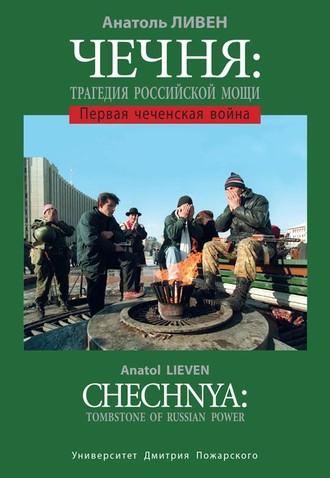 Анатоль Ливен, Чечня: Трагедия Российской мощи. Первая чеченская война