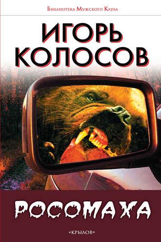 Игорь Колосов, Росомаха