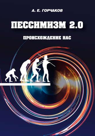 Александр Горчаков, Пессимизм 2.0 Происхождение нас
