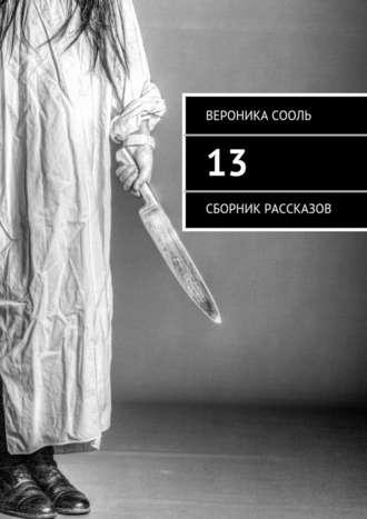 Вероника Сооль, 13. Сборник рассказов