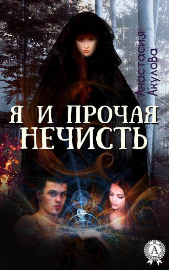 Анастасия Акулова, Я и прочая нечисть