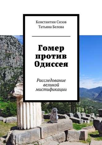 Константин Сизов, Татьяна Белова, Гомер против Одиссея. Расследование великой мистификации