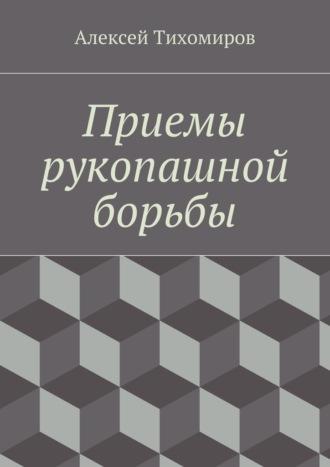 Алексей Тихомиров, Приемы рукопашной борьбы