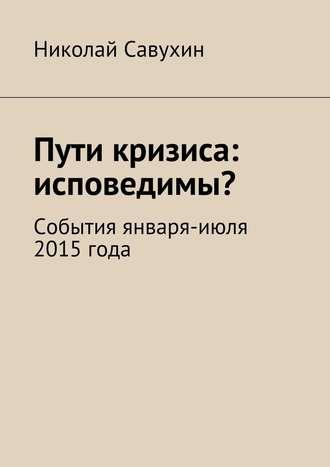 Николай Савухин, Пути кризиса: исповедимы?