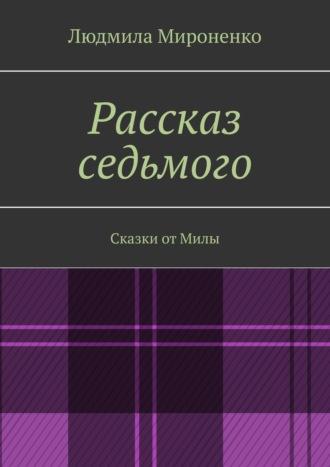Людмила Мироненко, Рассказ седьмого