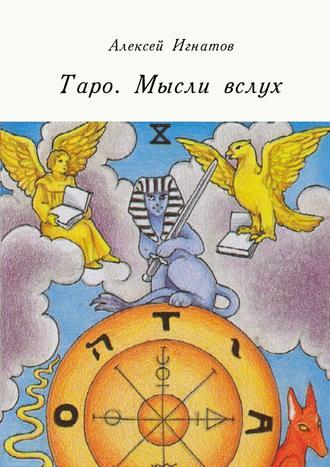 Алексей Игнатов, Таро. Мысли вслух