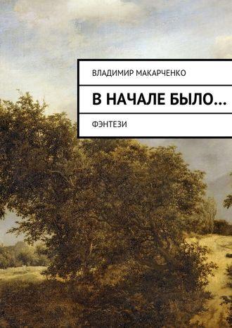 Владимир Макарченко, Вначалебыло…