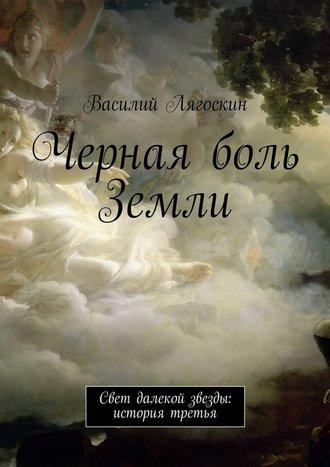 Василий Лягоскин, Черная боль Земли