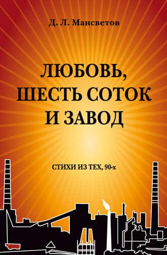 Дмитрий Мансветов, Любовь, шесть соток и завод