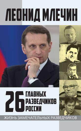 Леонид Млечин, 26 главных разведчиков России