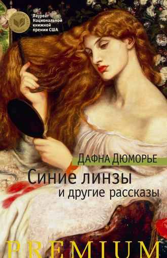 Дафна Дюморье, Синие линзы и другие рассказы (сборник)