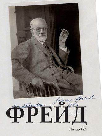 Питер Гай, Фрейд