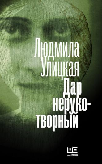 Людмила Улицкая, Дар нерукотворный (сборник)