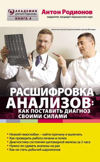 Антон Родионов, Расшифровка анализов: как поставить диагноз своими силами