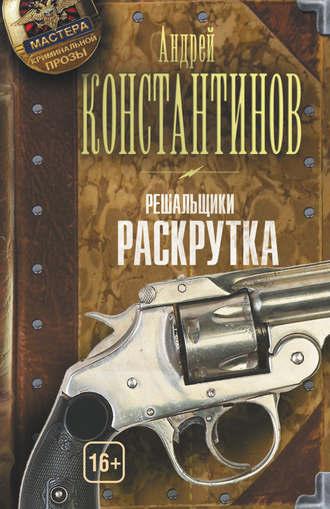 Андрей Константинов, Раскрутка