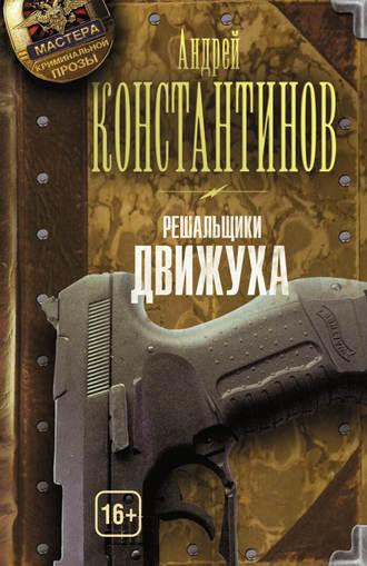 Андрей Константинов, Движуха