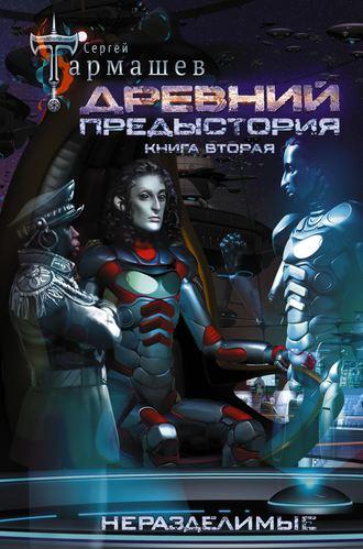 Сергей Тармашев, Древний. Предыстория. Книга вторая
