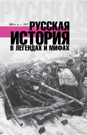 Матвей Гречко, Русская история в легендах и мифах