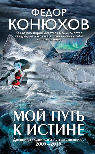 Федор Конюхов, Мой путь к истине