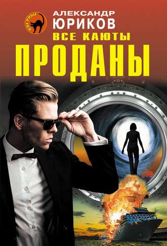 Александр Юриков, Все каюты проданы