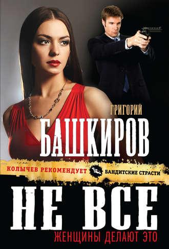 Григорий Башкиров, Не все женщины делают это