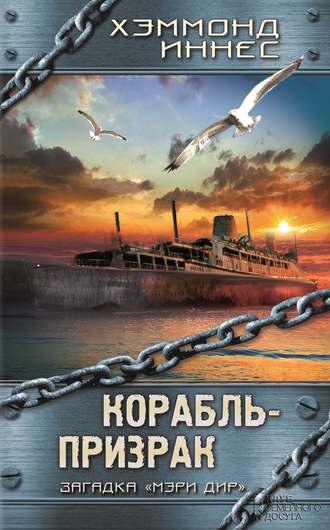 Хэммонд Иннес, Корабль-призрак