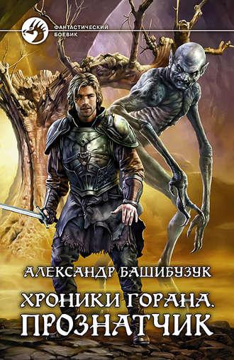 Александр Башибузук, Хроники Горана. Прознатчик