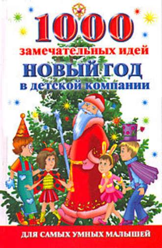 Алексей Исполатов, 1000 замечательных идей. Новый год в детской компании