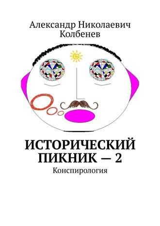 Александр Колбенев, Исторический пикник–2. Конспирология