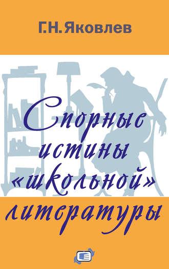 Григорий Яковлев, Спорные истины «школьной» литературы