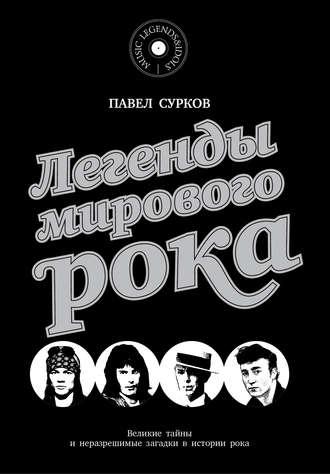 Павел Сурков, Легенды мирового рока