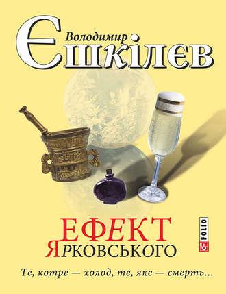 Володимир Єшкілєв, Ефект Ярковського. Те, котре – холод, те, яке – смерть…