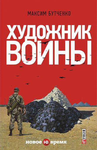 Максим Бутченко, Художник войны