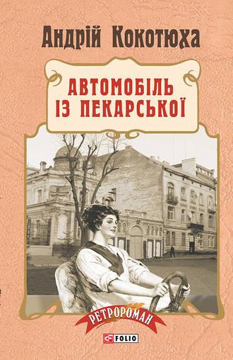 Андрій Кокотюха, Автомобіль із Пекарської
