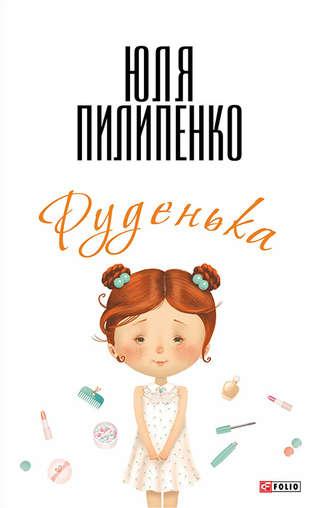 Юля Пилипенко, Руденька