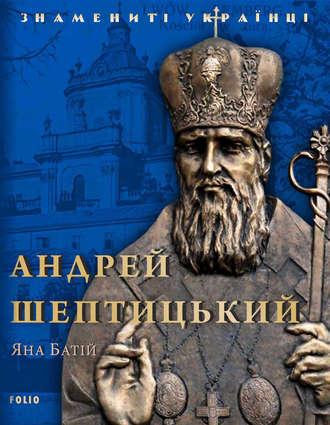 Яна Батій, Андрей Шептицький