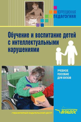 Коллектив авторов, Обучение и воспитание детей с интеллектуальными нарушениями